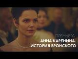 «Анна Каренина. История Вронского» - премьера