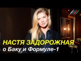 Настя Задорожная о Баку и Формуле-1
