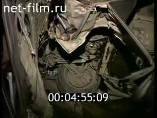 Дорожный патруль ТВ 6, 28 09 1996 гибель петлюры