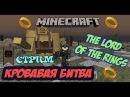 Minecraft мод The Lord Of The Rings / СТРИМ выживание в Minecraft с модом Властелин колец