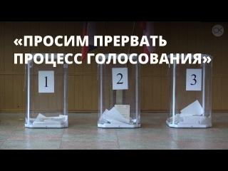 Процесс голосования просили прервать из-за сообщений о вбросе