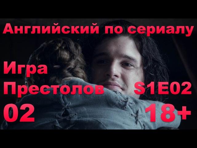 Английский по сериалам: Игра Престолов - Сезон 1 - E02 - Part 2 (диалоги, субтитры)