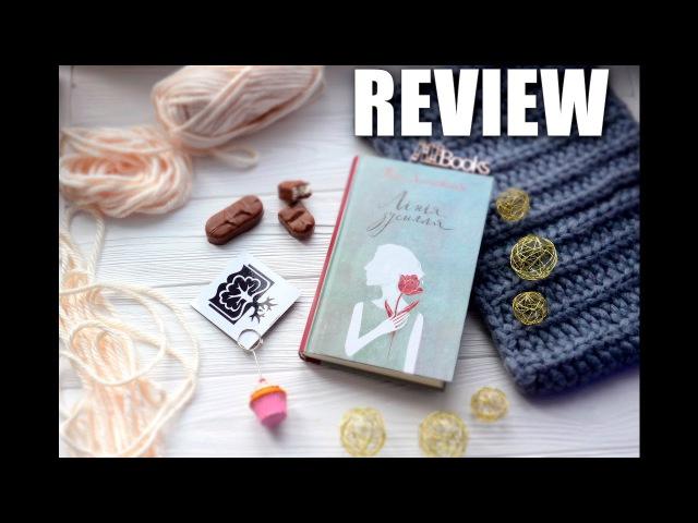 Лінія зусилля Таіс Золотковська огляд review LOOKBOOK