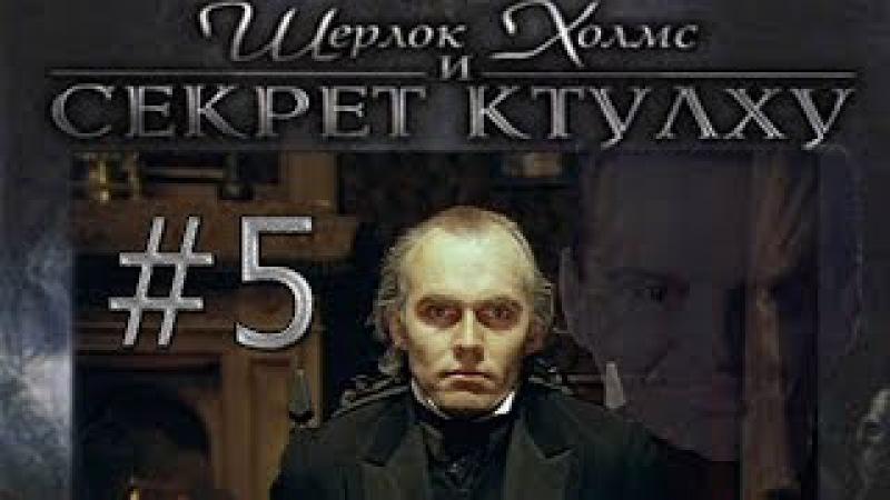 Шерлок Холмс и секрет Ктулху. Прохождение. (5) Ад или Соскучилсь по мне? :)