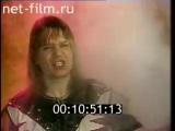 Взгляд (ЦТ, 28.01.1988) Ария-Позади Америка