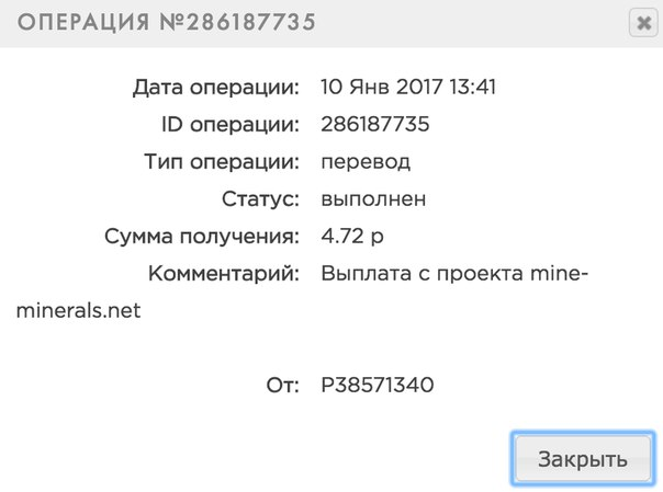 Выплата с Mine-Minerals➡ http://mine-minerals.net/?i=4979