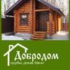 Деревянные дома и бани   Добродом