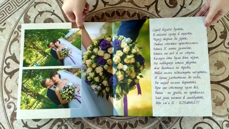 Весільна фотокнига 30 на 30 см Шкіряна обкладинка Ціна 40 грн сторіночка 80 грн розворот