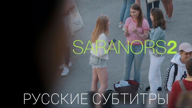 SKAM / СТЫД 4 СЕЗОН 3 ОТРЫВОК 7 СЕРИИ (РУССКИЕ СУБТИТРЫ)