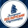 """Путешествия под парусами """"Крузенштерна"""""""