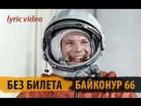 Без Билета - Байконур 66 (Weinstock remix ) + lyric video