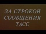 За строкой сообщения ТАСС (Салют-7, Союз Т-13) / 1986 / ТО «ЭКРАН»