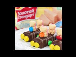 Шоколадные тачки