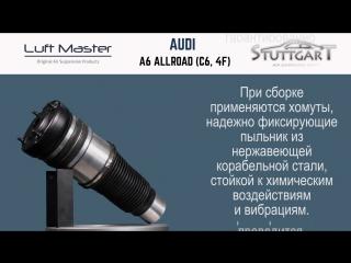 Ремонт баллона переднего амортизатора Audi Allroad A6 C6 (4F)