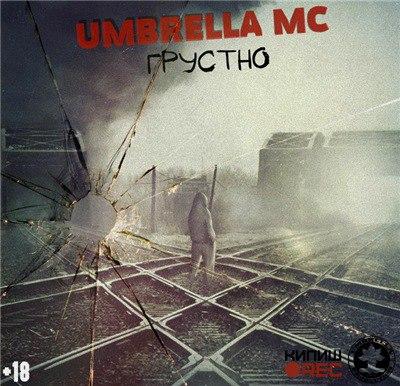 Umbrella MC – Грустно (2017)