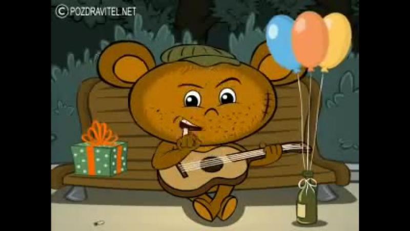 Прикольное музыкальное поздравление с днем рождения