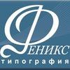 "Типография ""Феникс"" Санкт-Петербург"