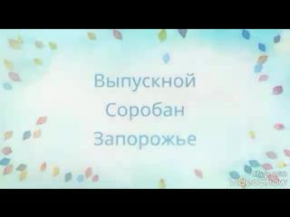 Соробан Запорожье. Выпуск 2017
