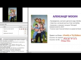 Вебинар_ Как сделать 162 в год на Simex. Проект Family. Красильников Сергей и Мосин Саша