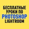 Уроки по Photoshop и Lightroom