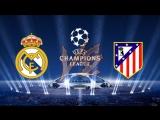 Футбол прямая трансляция Атлетико Мадрид – Реал Мадрид. Лига Чемпионов. 1/2 финала. Ответный матч.
