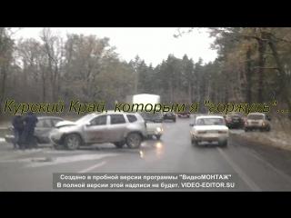ДТП Лебяжье, 01.11.2016