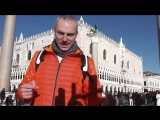 Венеция в предвкушении карнавала!