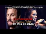 Не зови, не слышу - Стас Михайлов и Елена Север (ПРЕМЬЕРА КЛИПА 2017 год)
