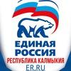 Единая Россия Республика Калмыкия