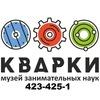 КВАРКИ музей занимательных наук 423-425-1