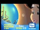 Русалочка-2_ Возвращение в море - только на Канале Disney