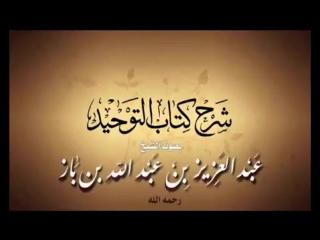 باب فضل التوحيد وما يكفر من الذنوب 2️⃣ الشيخ عبدالعزيز بن باز رحمه الله