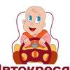 Автокресла, электромобили, коляски | Казань