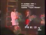 Алла Пугачева и Филлипп Киркоров в казино Taj Mahal (США, 19.11.1994 г.)
