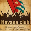 """HAVANA CLUB"" (г.Смоленск)"