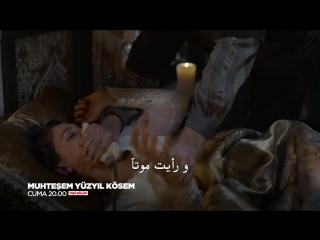 Великолепный Век Империя Кесем 37 серия 2 Анонс на Турецком языке