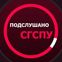 Логотип Подслушано СГСПУ