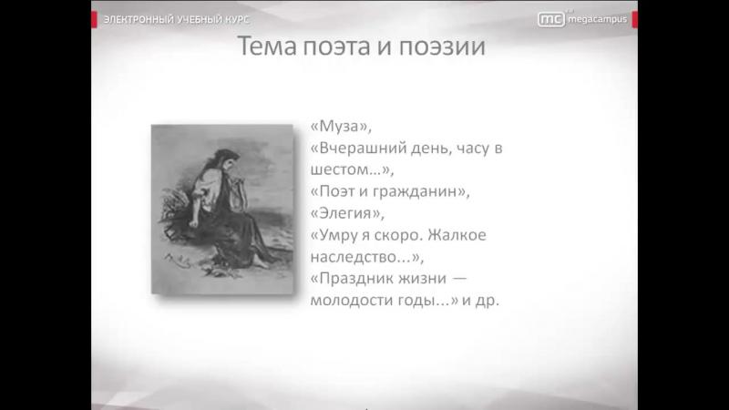 Литература. Н.А. Некрасов. Основные мотивы лирики (39 часть)