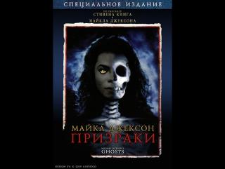 Майкл Джексон: Призраки (Призраки Майкла Джексона) Michael Jackson's Ghosts.1997. Перевод Ю.Живов. VHS