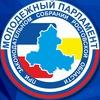 Молодежный парламент Ростовской области 5 СОЗЫВ