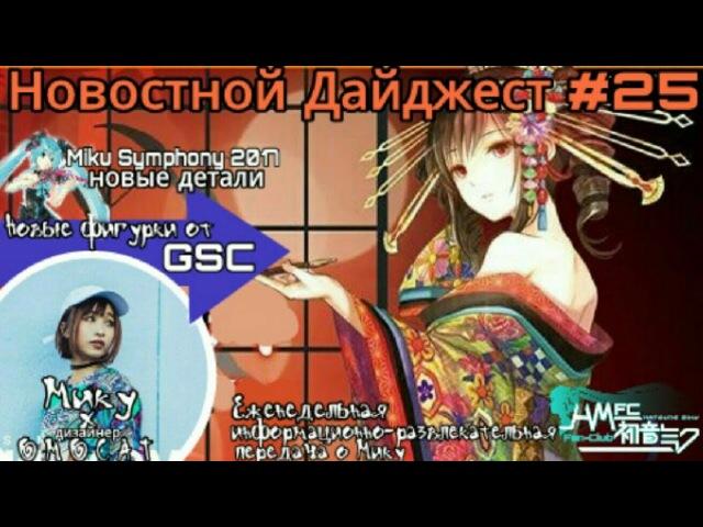 Детали Miku Symphony 2017, Мику х дизайнер OMOCAT, Новые фигурки GSC - Новостной Дайджест HMFC 25