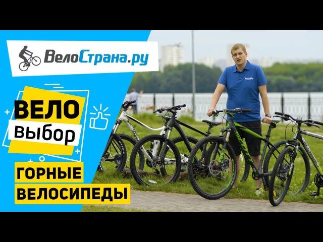 Как выбрать горный велосипед? Веловыбор 8