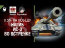 Нагиб ИС-3 во Встречке - Полпроцента на Победу 3.0 - Выпуск №17 #worldoftanks #wot #танки — [