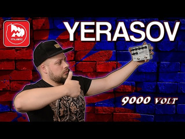 YERASOV 9000 VOLT - овердрайв/дисторшн имитирующий звучание усилителей Marshall JCM800/JCM2000