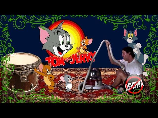 Tom Jerry and Tuffy (Nes Cover)/ Том, Джерри и Дуфи на ковре.
