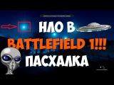 Пасхалка Battlefield 1 - Огни в небе. НЛО. (UFO easter eggs)