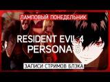 Финал Resident Evil 4 и обнаженная натурщица Энн в Persona 5