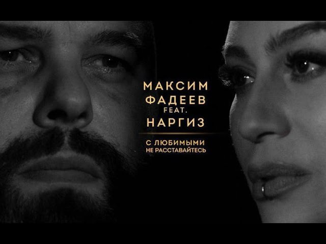 НАРГИЗ feat МАКСИМ ФАДЕЕВ— С ЛЮБИМЫМИ НЕ РАССТАВАЙТЕСЬ