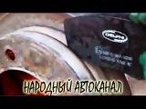 Накладки на тормозных колодках которые портят диск