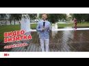Видео визитка для свадебного ведущего
